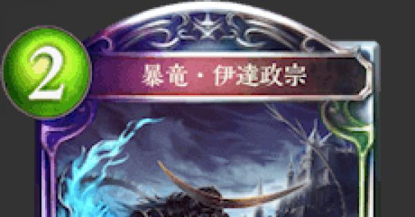 【シャドバ】暴竜・伊達政宗の評価と採用デッキ【シャドウバース】