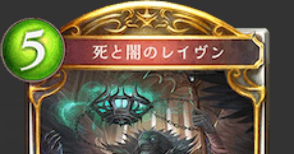 【シャドバ】死と闇のレイヴンの評価と採用デッキ【シャドウバース】