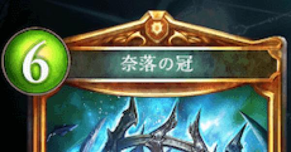 【シャドバ】奈落の冠の情報【シャドウバース】