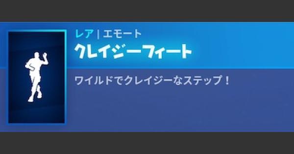 【フォートナイト】エモート「クレイジーフィート」の情報【FORTNITE】