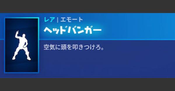【フォートナイト】エモート「ヘッドバンガー」の情報【FORTNITE】
