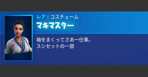 【フォートナイト】マキマスターのスキン情報【FORTNITE】