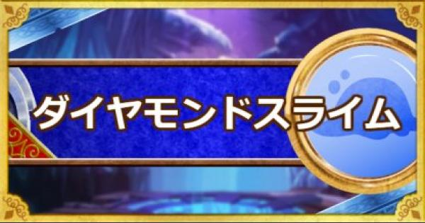 【DQMSL】ダイヤモンドスライム(新生転生)の評価とおすすめ特技