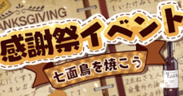 【崩壊3rd】感謝祭イベント「七面鳥を焼こう」の攻略と報酬