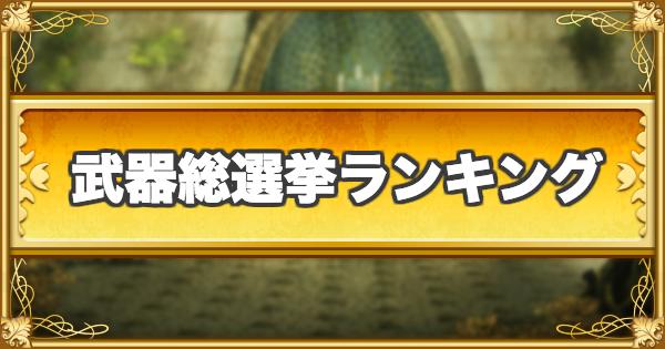 【ログレス】あなたが考える武器総選挙ランキング【剣と魔法のログレス いにしえの女神】