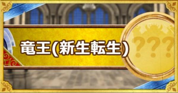 【DQMSL】竜王(新生転生)の評価とおすすめ特技