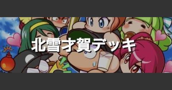 【パワプロアプリ】北雪才賀デッキ【パワプロ】