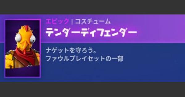 【フォートナイト】テンダーディフェンダーのスキン情報【FORTNITE】
