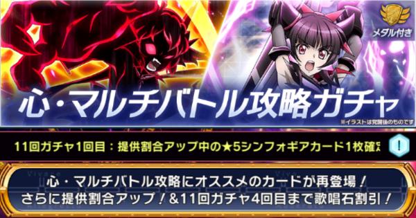 【シンフォギアXD】心・マルチバトル攻略ガチャ登場カードまとめ