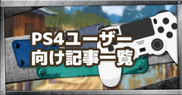 【フォートナイト】PS4ユーザー専用!上達に役立つ記事一覧【FORTNITE】