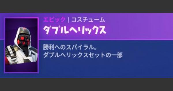 【フォートナイト】ダブルヘリックスのスキン情報【FORTNITE】