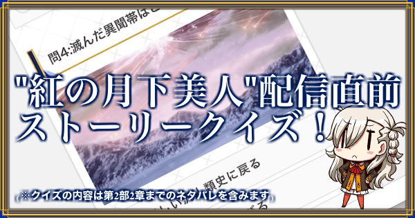 【FGO】第2部/3章『紅の月下美人』配信直前!ストーリー復習クイズ