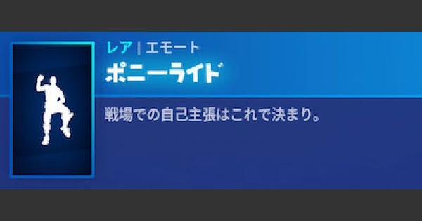 【フォートナイト】エモート「ポニーライド」の情報【FORTNITE】
