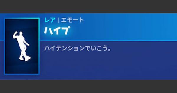 【フォートナイト】エモート「ハイプ」の情報【FORTNITE】
