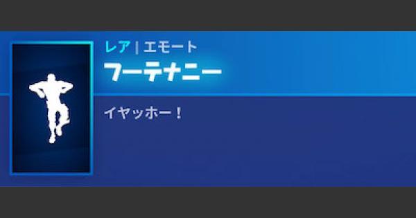 【フォートナイト】エモート「フーテナニー」の情報【FORTNITE】
