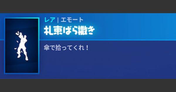 【フォートナイト】エモート「札束ばらまき」の情報【FORTNITE】