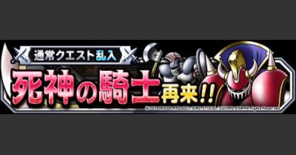 【DQMSL】死神の騎士再来!