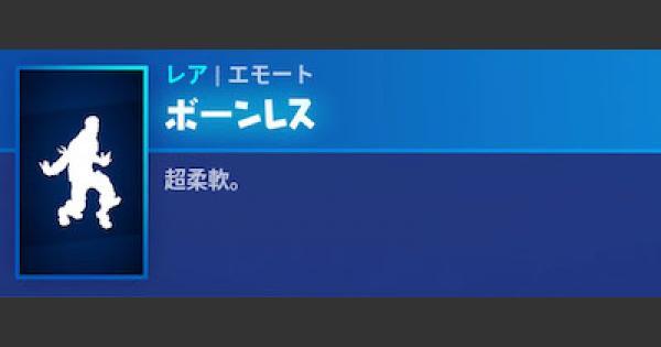 【フォートナイト】エモート「ボーンレス」の情報【FORTNITE】
