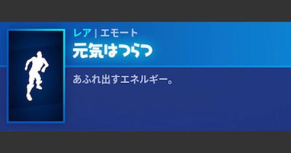【フォートナイト】エモート「元気はつらつ」の情報【FORTNITE】