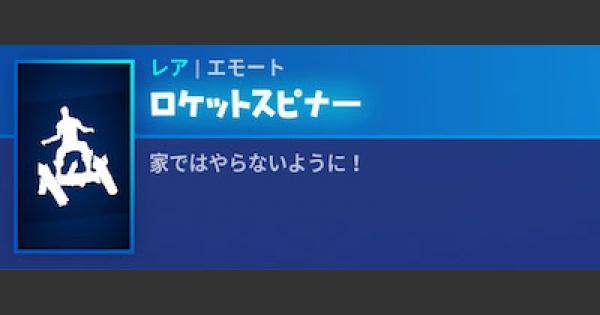 【フォートナイト】エモート「ロケットスピナー」の情報【FORTNITE】