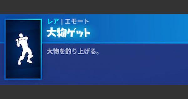 【フォートナイト】エモート「大物ゲット」の情報【FORTNITE】