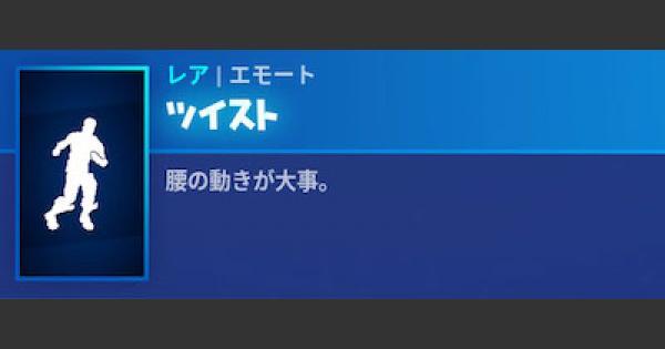 【フォートナイト】エモート「ツイスト」の情報【FORTNITE】