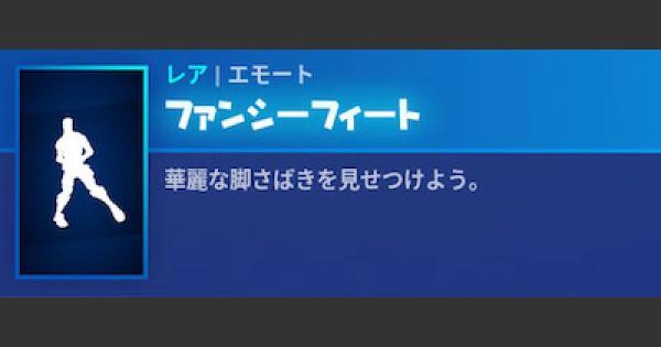 【フォートナイト】エモート「ファンシーフィート」の情報【FORTNITE】