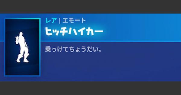 【フォートナイト】エモート「ヒッチハイカー」の情報【FORTNITE】