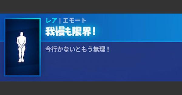 【フォートナイト】エモート「我慢も限界!」の情報【FORTNITE】