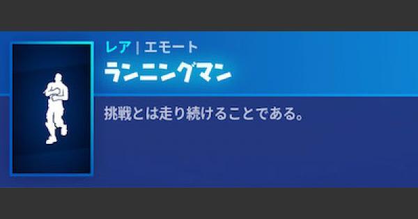 【フォートナイト】エモート「ランニングマン」の情報【FORTNITE】