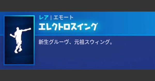【フォートナイト】エモート「エレクトロスイング」の情報【FORTNITE】