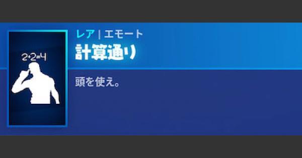 【フォートナイト】エモート「計算通り」の情報【FORTNITE】