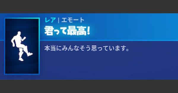 エモート「君って最高!」の情報