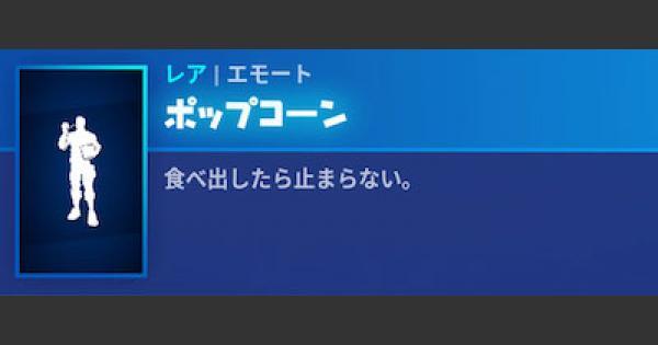 【フォートナイト】エモート「ポップコーン」の情報【FORTNITE】