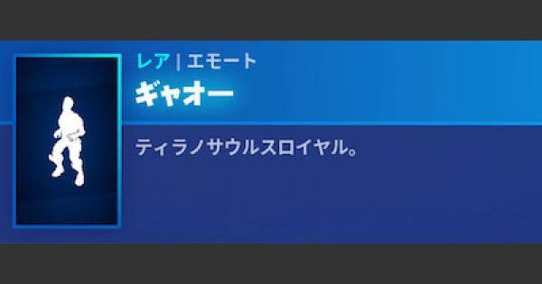 【フォートナイト】エモート「ギャオー」の情報【FORTNITE】