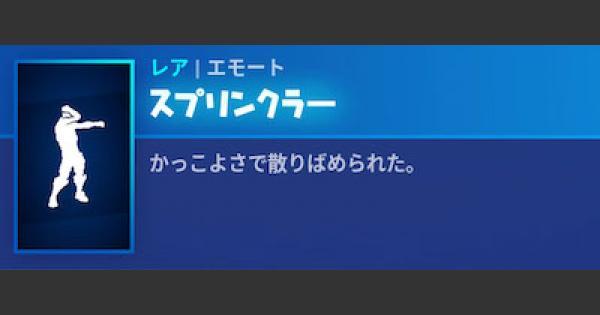 【フォートナイト】エモート「スプリンクラー」の情報【FORTNITE】