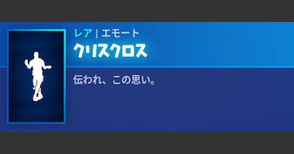 【フォートナイト】エモート「クリスクロス」の情報【FORTNITE】