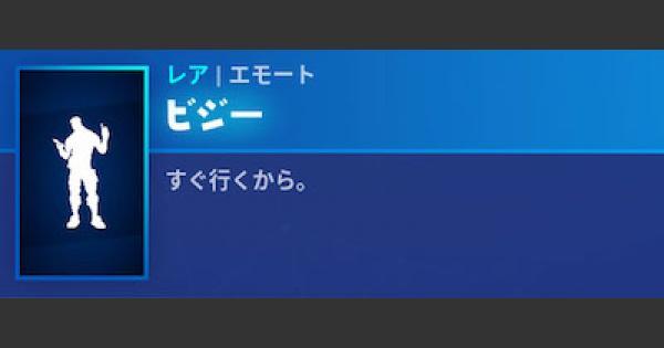 【フォートナイト】エモート「ビジー」の情報【FORTNITE】