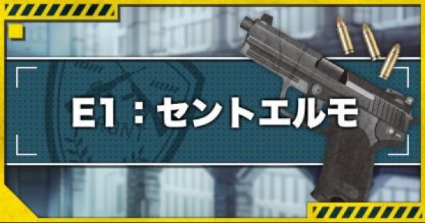 【ドルフロ】E1「セントエルモ」の攻略法とクリアルート【ドールズフロントライン】