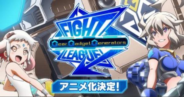 アニメ「ギアガジェットジェネレーターズ」の最新情報