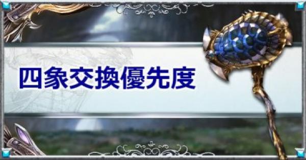 【グラブル】四象降臨の報酬交換優先度/おすすめ交換手順【グランブルーファンタジー】