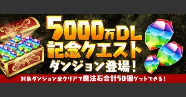 【パズドラ】5000万DL記念クエストレベル45のノーコン攻略パーティ