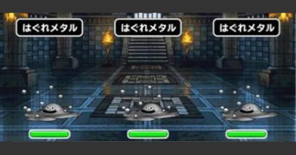 【DQMSL】アップデート内容(2014/4/30)