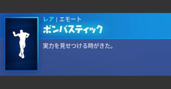 【フォートナイト】エモート「ボンバスティック」の情報【FORTNITE】