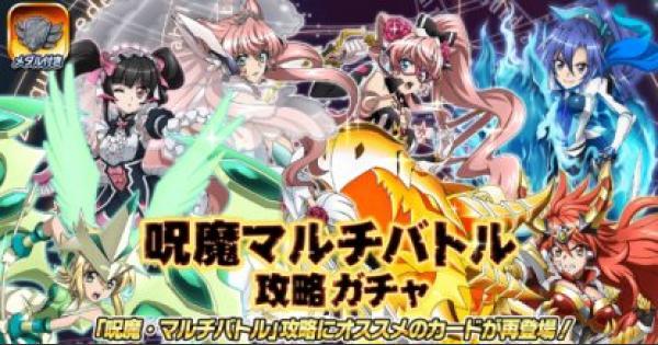 【シンフォギアXD】呪魔・マルチバトル攻略ガチャ登場カードまとめ