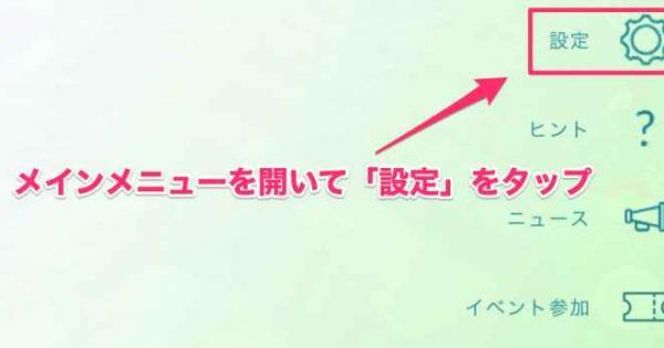 【ポケモンGO】エラーでアイテムが使用できなかった場合の問い合わせ方法