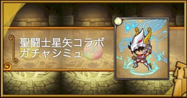 【ポコダン】聖闘士星矢コラボガチャシミュレーター【ポコロンダンジョンズ】