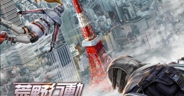 【荒野行動】新マップ「東京決戦」実装!新要素まとめ【11/29】