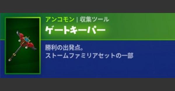 【フォートナイト】ツルハシ「ゲートキーパー」の情報【FORTNITE】