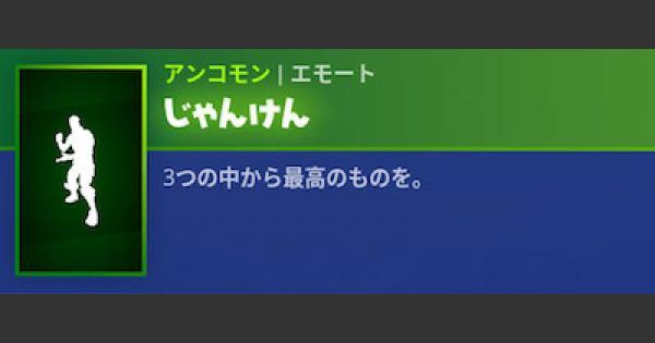 【フォートナイト】エモート「じゃんけん」の情報【FORTNITE】